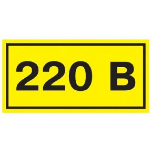 """Самоклеящиеся этикетка 40х20 мм, символ """"220В"""" ИЭК"""