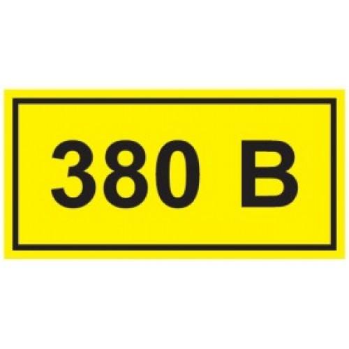 """Самоклеящаяся этикетка 90х38 мм ,символ """"380В"""" ИЭК"""
