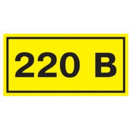 "Самоклеящаяся этикетка 90х38 мм символ ""220В"""